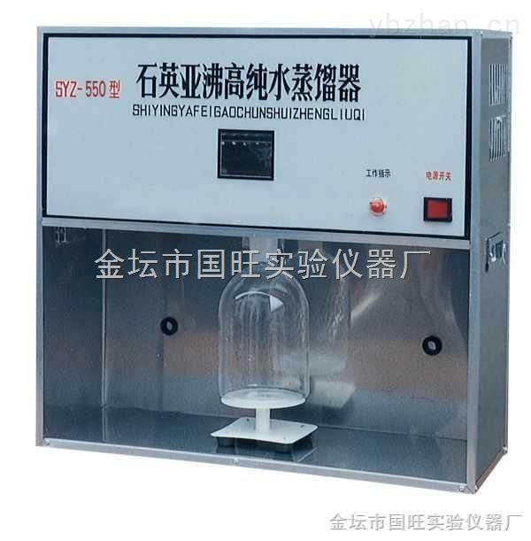 SYZ-550-高純水蒸餾器廠家直銷報價價格