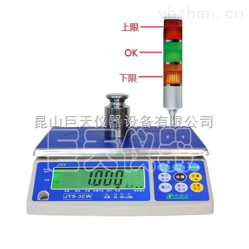 3kg上下限重量報警電子秤