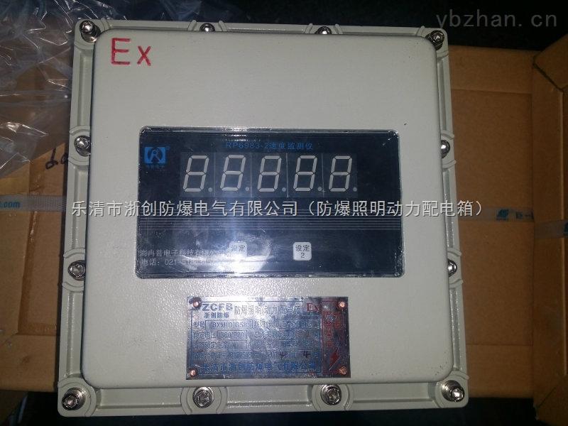 浙创订做防爆仪表箱,质量好,价格低 防爆声光报警器BBJ220V