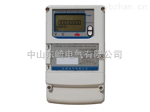 TOKY东崎 DSSD8080三相三线制智能电能表 0.5/0.2S级 远程遥控 分时计量