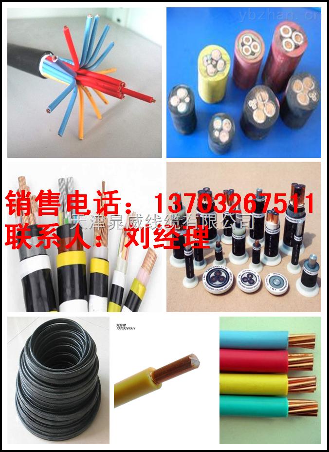 YC-J升降机电缆