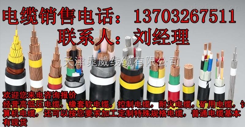 ZRKVVP2-22电缆阻燃控制电缆价格