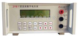 ZYB-1型直流數字電壓表