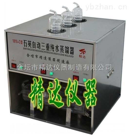 1810-C石英亚沸自动三重纯水蒸馏器哪个品牌好