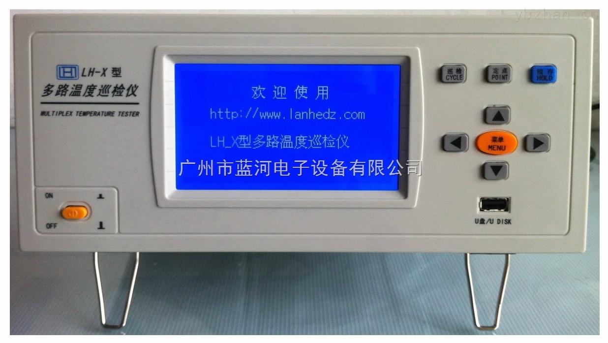 LH-X系列多路温度巡检仪 LH-X多通道温度记录仪 LH-X系列温度仪 广州蓝河供应