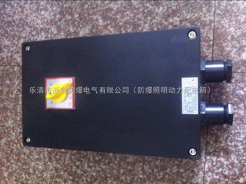 吉林防爆防腐磁力啟動器價格
