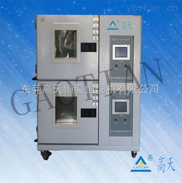 恒温恒湿振动一体机/环境试验箱