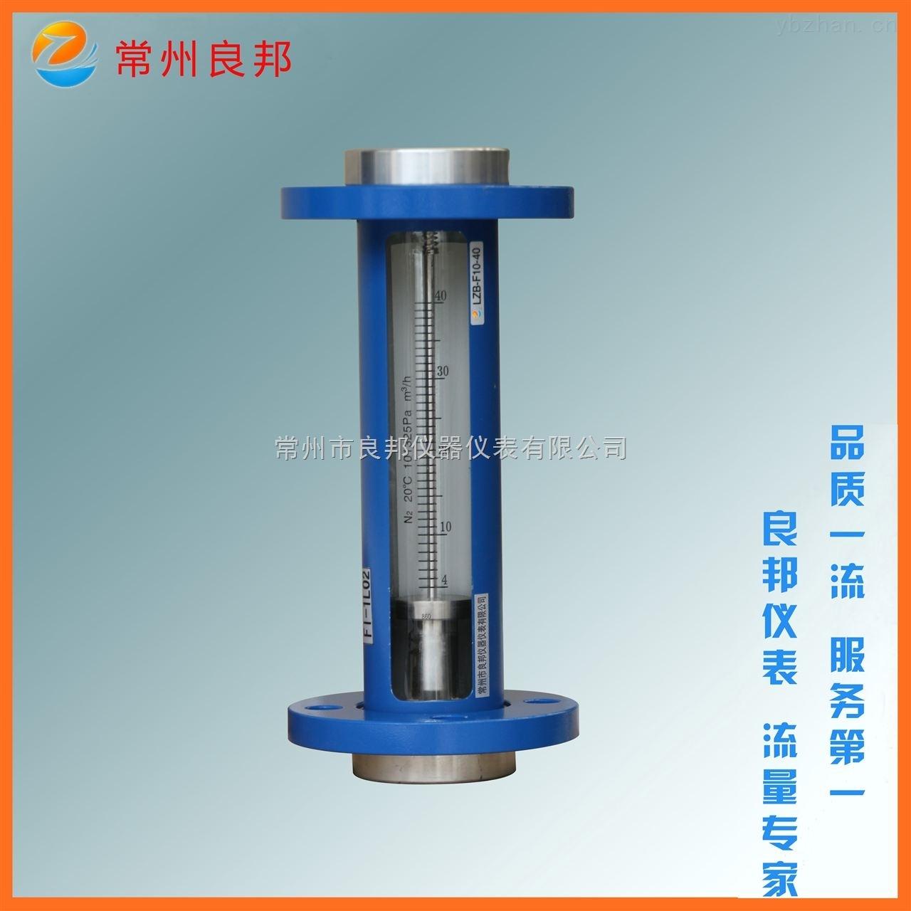 FA10-40-良邦仪表玻璃转子流量计FA10-40
