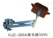 集电器(WH)