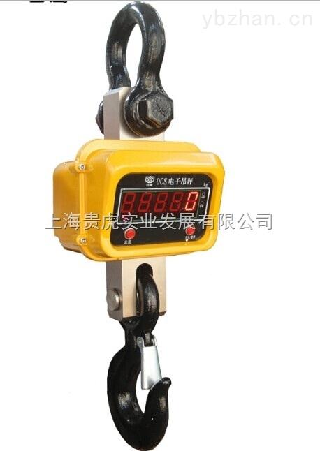 OCS-GH-2吨吊秤,2吨电子吊秤多少钱
