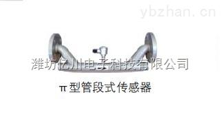 TDS-100-潍坊亿川【TDS】一体π型管段式超声波流量计价格