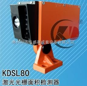 激光光栅面积检测器