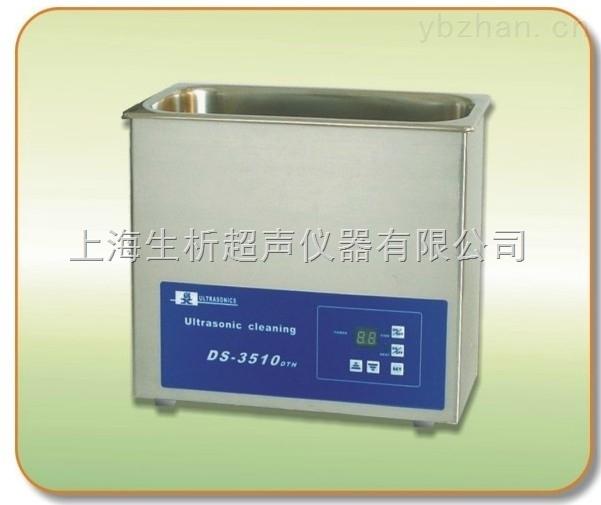 DS-3510DTH超声波清洗器、清洗仪器上海厂家
