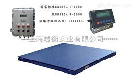 SCS防爆电子地磅秤1.2*1.2米