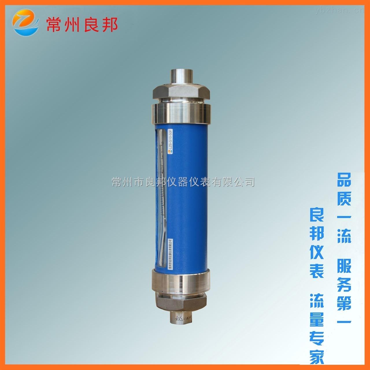 G10-50F-【良邦儀表】玻璃轉子流量計特殊螺紋連接G10-50F 衛生卡箍連接非標能力強廠家