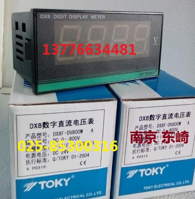 DX8F-DV0.2/2/100/200-小店熱銷!DX8F-DV0.2/2/100/200/600/800W電源DC 24v供電直流電壓表