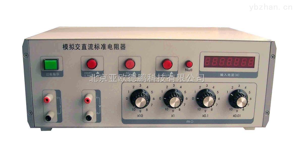 模擬交直流標準電阻器/交直流標準電阻器