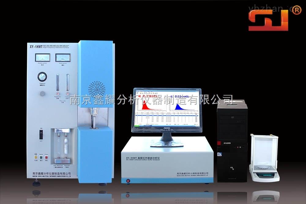 XY-1HWT-高頻紅外碳硫分析儀
