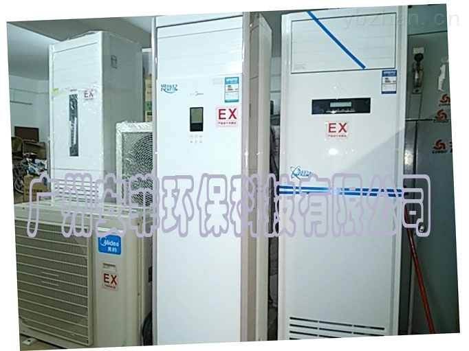 防爆空调5匹柜式防爆空调价格
