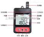 冷藏車冷藏箱冷鏈包專用溫度記錄儀179-TL