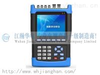 供应手持式数字信号分析仪厂家报价