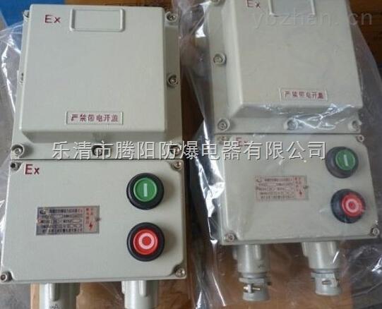BQC-防爆磁力起動器