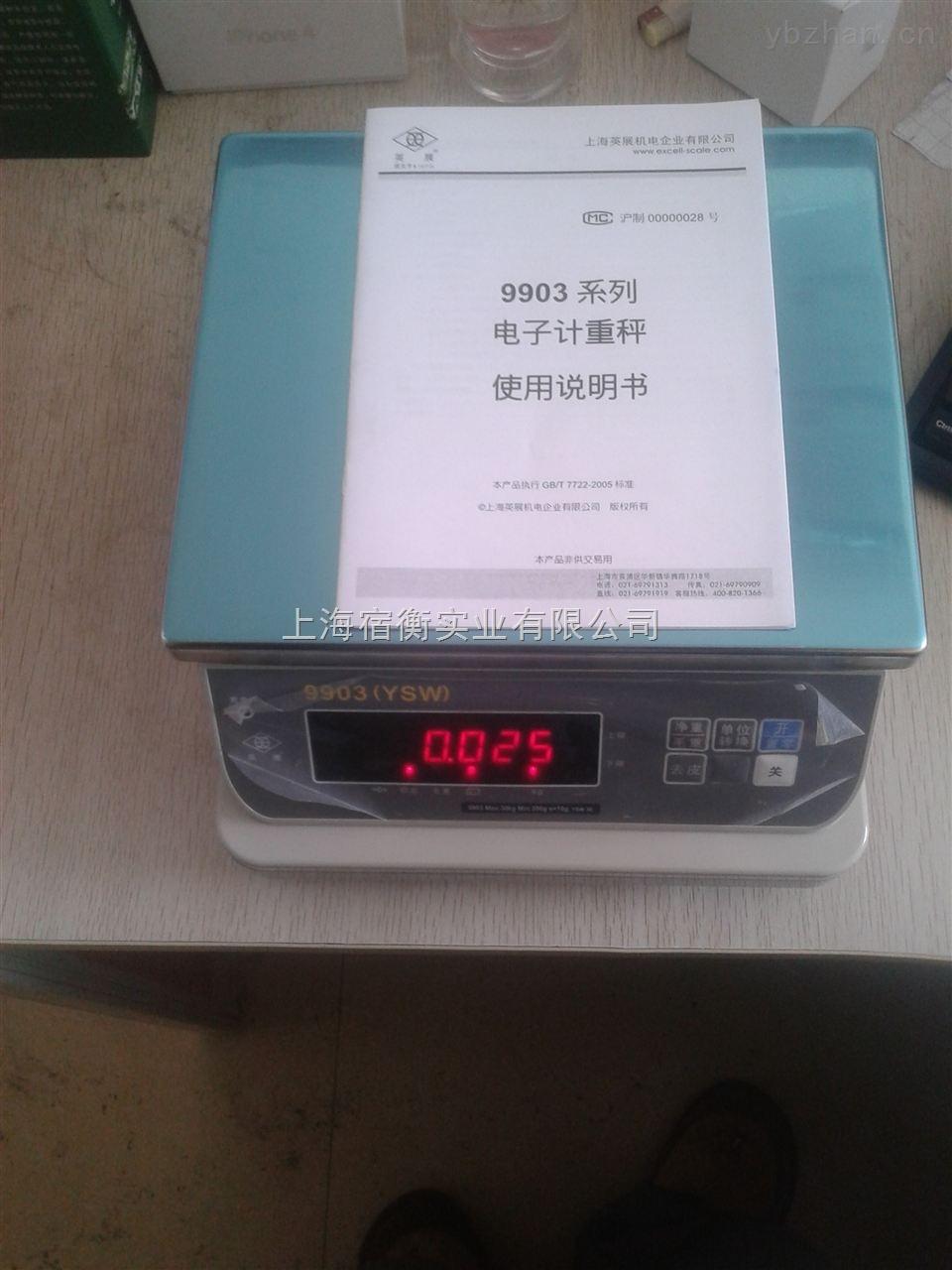英展30kg电子称价格 15kg计重电子称说明书