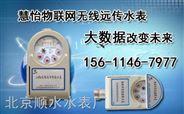 NB-IOT物联网水表价格厂家报价