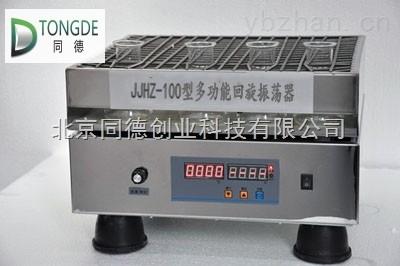 多功能回旋振荡器型号:JJHZ-100