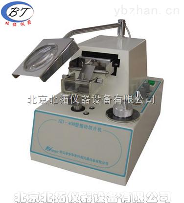 KD-400振动切片机厂家/价格