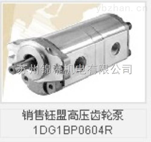 HONOR钰盟1DG1BU0604R台湾正品高压齿轮泵初生牛犊
