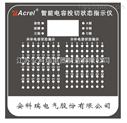 AZC-SI數字通信電力電容器投切狀態指示儀