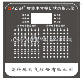 AZC-SI数字通信电力电容器投切状态指示仪