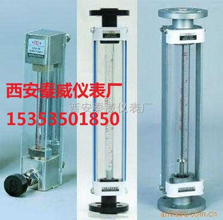 QWLZB-玻璃轉子流量計/西安秦威儀表廠價格實惠