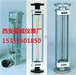 玻璃轉子流量計/西安秦威儀表廠價格實惠