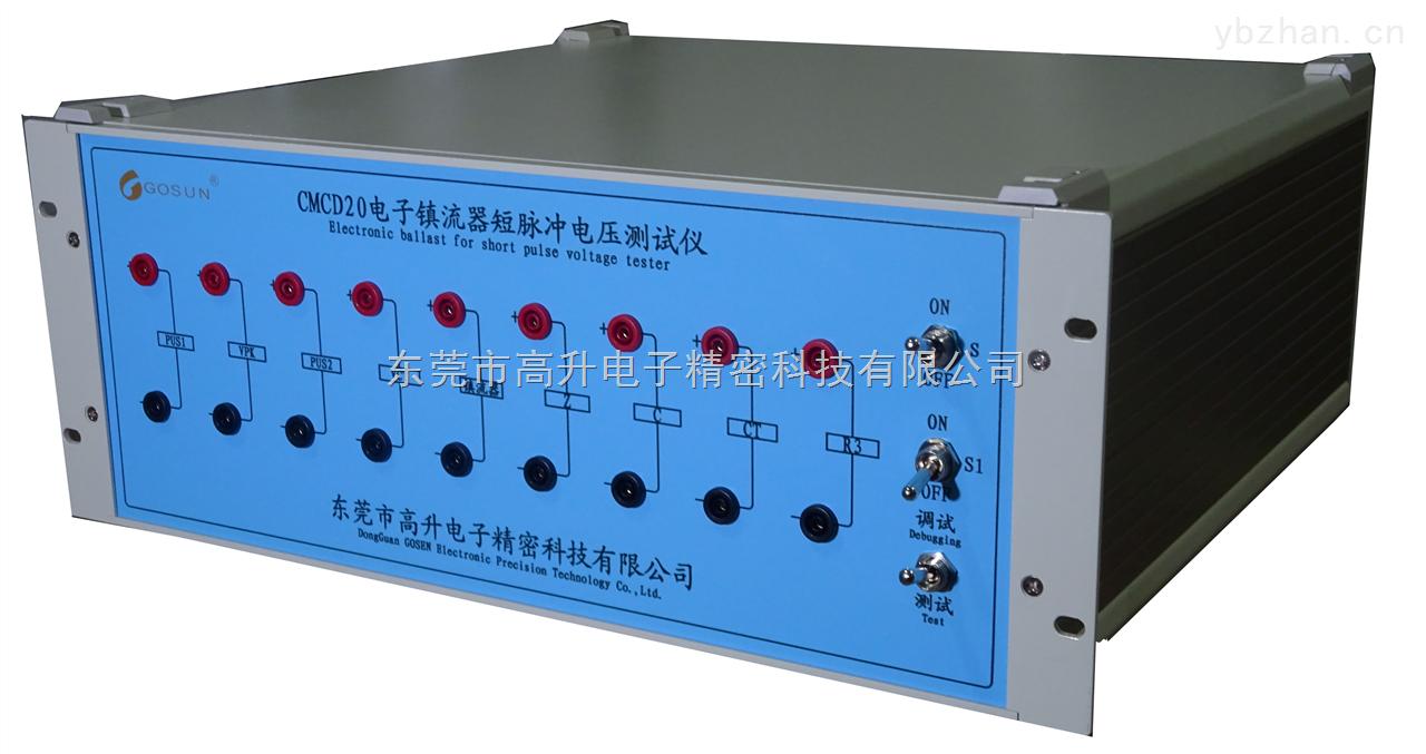 電子鎮流器短脈沖電壓測試儀