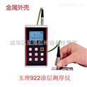 高精度涂层测厚仪(不打印型)U922玉理系列 重庆里博