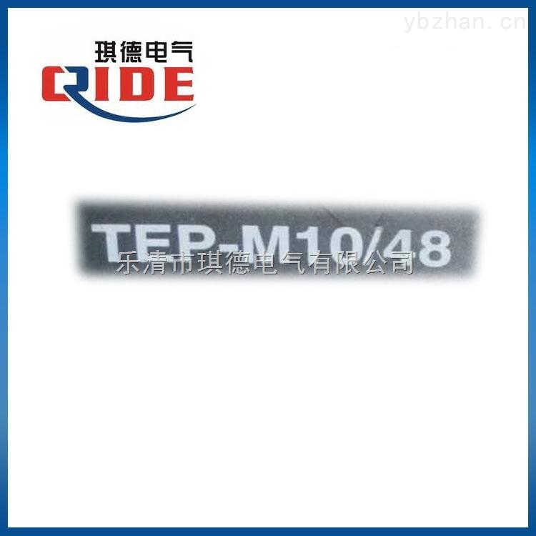TEP-M10/48-TEP-M10/48直流屏充電模塊