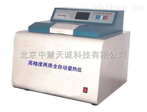 ZH8821型高精度两用全自动量热仪