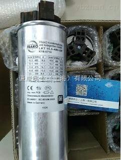 FRAKO耦合电容器