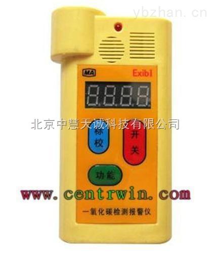 ZH7960型防爆型一氧化碳檢測儀/CO檢測報警儀