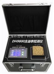 DH9800DH9800棉籽出油率測定儀/花生含油率測試儀/大豆含油率檢測儀/含油儀