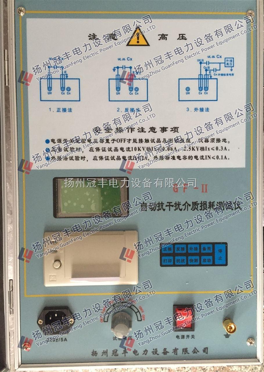 GF-7601抗干扰介质损耗测试仪供应