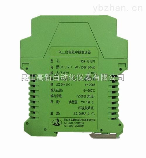 KSA-1212PT-一入二出热电阻中继变送器