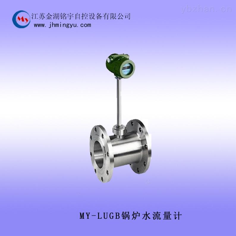 鍋爐水流量計生產專家