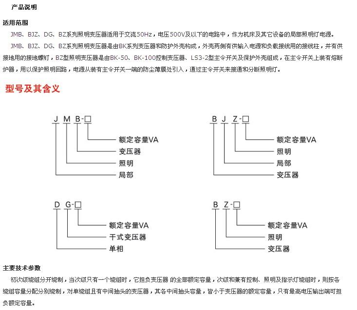 jmb行灯变压器-供求商机-上海九力电气科技有限公司