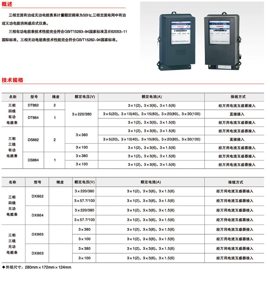 dt862-4-100v电压三相机械电能表直销