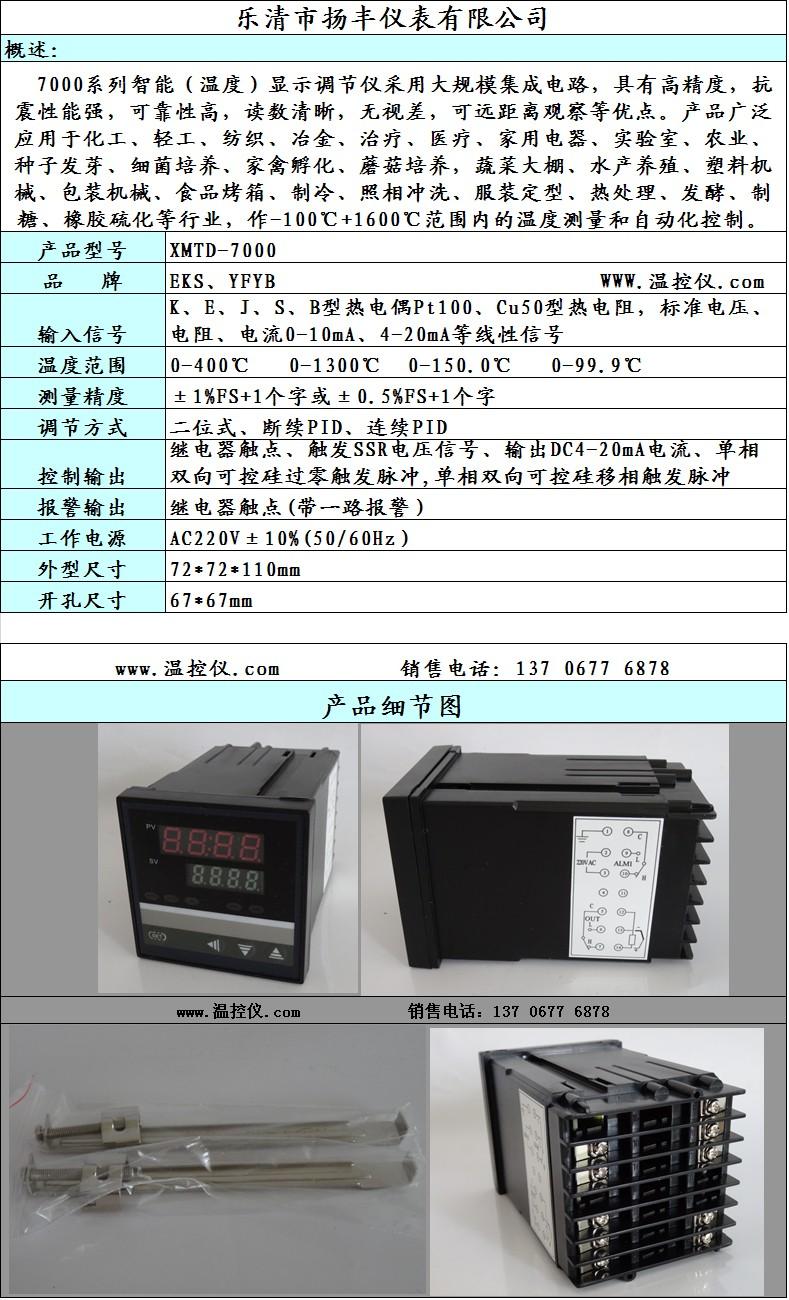 xmtd-7000-温控器 数显