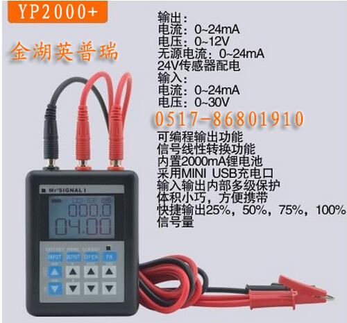 4-20ma直流电流信号发生器