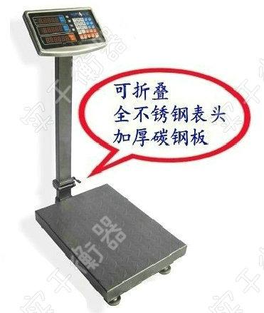 电子计量台秤
